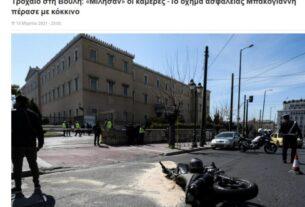 «ΜΙΛΗΣΑΝ» οι κάμερες για το τροχαίο στην Βουλή! ΜΕ ΠΡΑΣΙΝΟ πέρασε ο 23χρονος, παράνομα έστριψε το υπηρεσιακό της Μπακογιάννη...