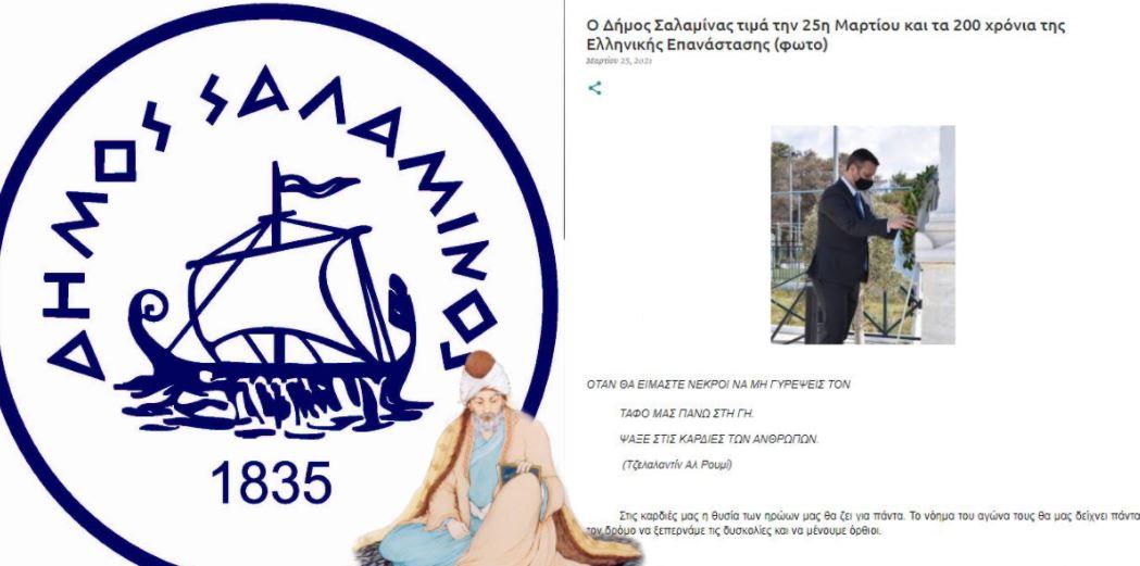 Απίστευτο: Ο δήμος Σαλαμίνας τίμησε την επέτειο της Ελληνικής επανάστασης με λόγια...Μουσουλμάνου Σούφι! (ΦΩΤΟ)