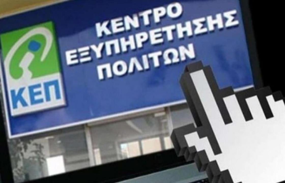 Rantevou.kep.gov.gr: Η νέα ηλεκτρονική πλατφόρμα για τα ραντεβού στα ΚΕΠ