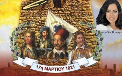 Σταυρούλα Βουτυράκου: Άρθρο-Μήνυμα για την κήρυξη της επανάστασης στη Μάνη (17 Μαρτίου 1821)
