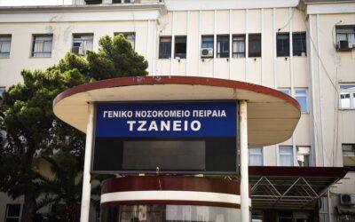 paidiatriki-kliniki-tzaneiou-nosokomeiou-telos