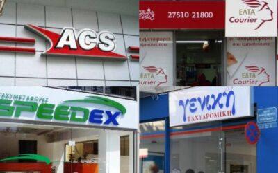 Βατερλό για ACS, Speedex, ΕΛΤΑ, Γενική Ταχυδρομική: Χιλιάδες καταγγελίες για κούριερ
