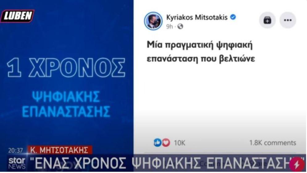 STAR: Έκανε PHOTOSHOP στις αντιδράσεις στην ανάρτηση Μητσοτάκη για τον 1 χρόνο govgr (video)