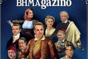Ξεσάλωσε το Twitter με το ΓΕΛΟΙΟ εξώφυλλο του «ΒΗΜΑgazino»....