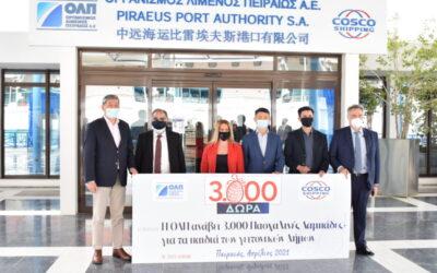 3000 δώρα προσφέρει η ΟΛΠ Α.Ε. για τα παιδιά των γειτονικών Δήμωνγια το Πάσχα