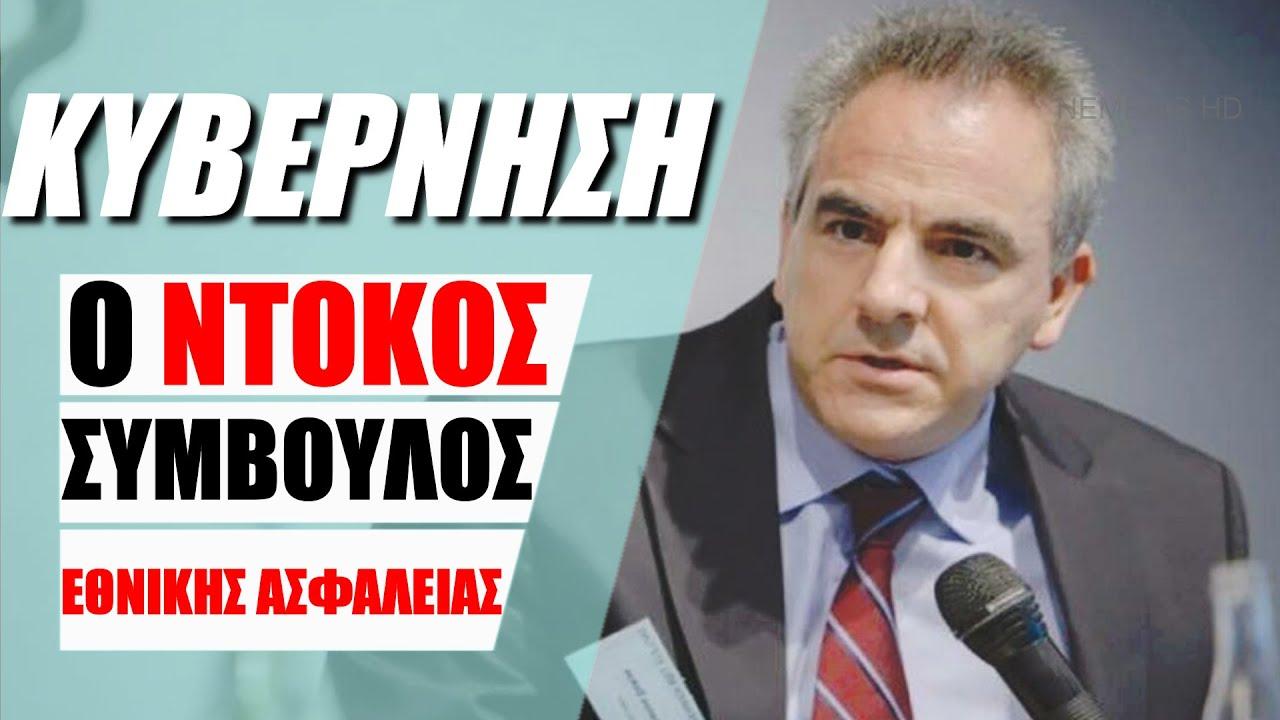 Αποκάλυψη WikiLeaks: Σύμβουλος του Κ. Μητσοτάκη διέρρευσε στη Τουρκία έκθεση για το πώς θα μπει στην Ευρωπαϊκή Ένωση «διατηρώντας τις περιφερειακές της φιλοδοξίες»!!!