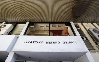 """Δικαστήρια Πειραιά! Τα αυξημένα κρούσματα έβαλαν """"λουκέτο"""" στο Δικαστικό Μέγαρο"""