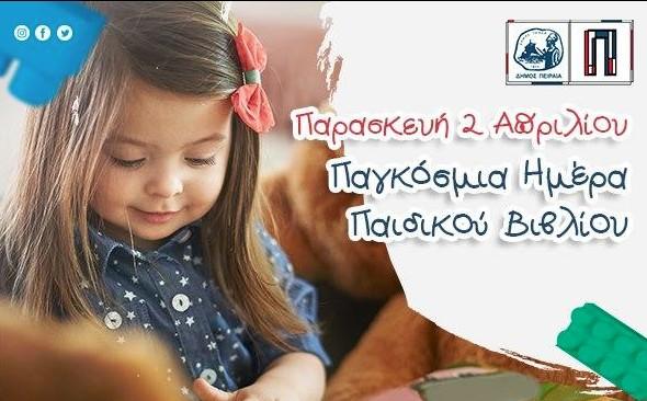 Δήμος Πειραιά: Διαδικτυακές παρουσιάσεις βιβλίων για παιδιά για την Παγκόσμια Ημέρα Παιδικού Βιβλίου