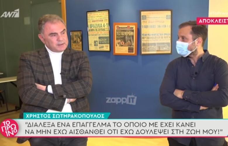 Χρήστος Σωτηρακόπουλος: Συγκλονίζει για τον χαμό της συζύγου του-video