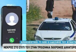Φόνος στην Τροιζηνία: Με χαρακιά από τη μία άκρη του κεφαλιού στην άλλη το θύμα!