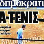 Η «Δημοκρατία» εκθέτει Μητσοτάκη: «Για τένις με 9.135 νεκρούς»