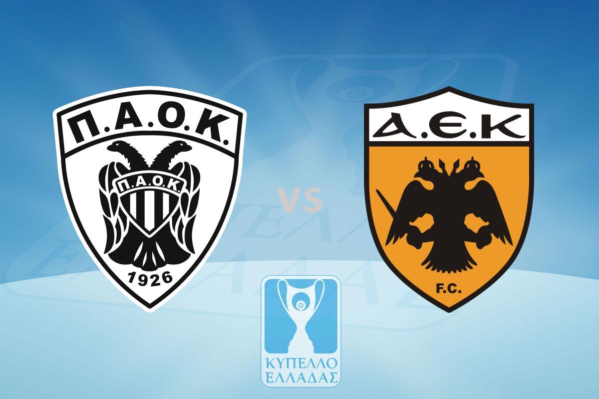 ΠΑΟΚ-ΑΕΚ LIVE STREAMING 29.04 | Ημιτελικός Κυπέλλου Ελλάδας