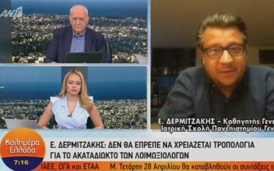 Μανώλης Δερμιτζάκης: Τι είπε για το ακαταδίωκτο της Επιτροπής
