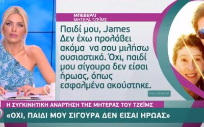 Survivor 2021: Το συγκινητικό μήνυμα της μητέρας του James Καφετζή-video