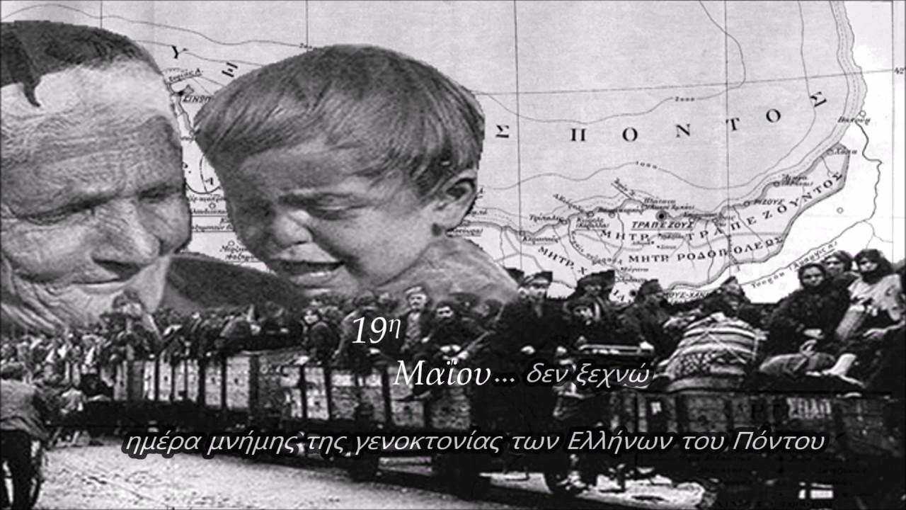 19 Μάϊου 2021 102 χρόνια από την γενοκτονία του ποντιακού Ελληνισμού