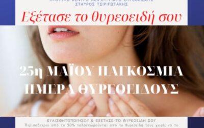 25η Μαΐου 2021 Παγκόσμια Ημέρα Ευαισθητοποίησης για τις Παθήσεις του Θυρεοειδούς