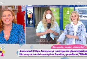 Eurovision 2021: Η Έλενα Τσαγκρινού αναχώρησε για το Ρότερνταμ