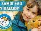 """Δήμος Πειραιά: Σύμφωνο Συνεργασίας με τον Οργανισμό """"Το Χαμόγελο του Παιδιού"""""""