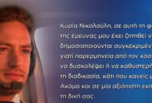 """Έγκλημα στα Γλυκά Νερά – Τι είπε ο πιλότος χθές στην Νικολούλη: """"Τι δουλειά έχει η ψυχολόγος μας στην έρευνα;"""" (βίντεο)"""