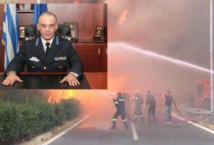 Φονική πυρκαγιά στο Μάτι: Οι συγγενείς των θυμάτων ΖΗΤΟΥΝ την ΠΑΡΑΙΤΗΣΗ του νυν αρχηγού του Πυροσβεστικού Σώματος!