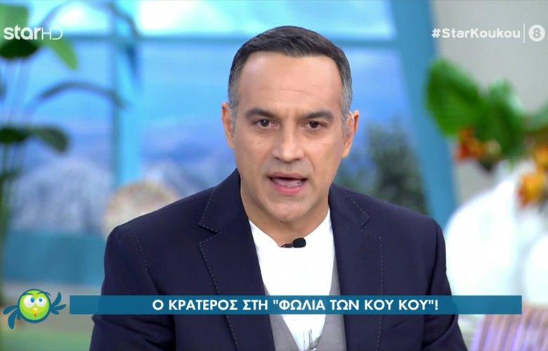 «Φωλιά των Κου Κου»: Τέλος ο Κρατερός Κατσούλης από την εκπομπή – Αυτός είναι ο λόγος