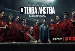 La Casa de Papel: Συγκινητικό αντίο από τους συντελεστές στο τέλος των γυρισμάτων