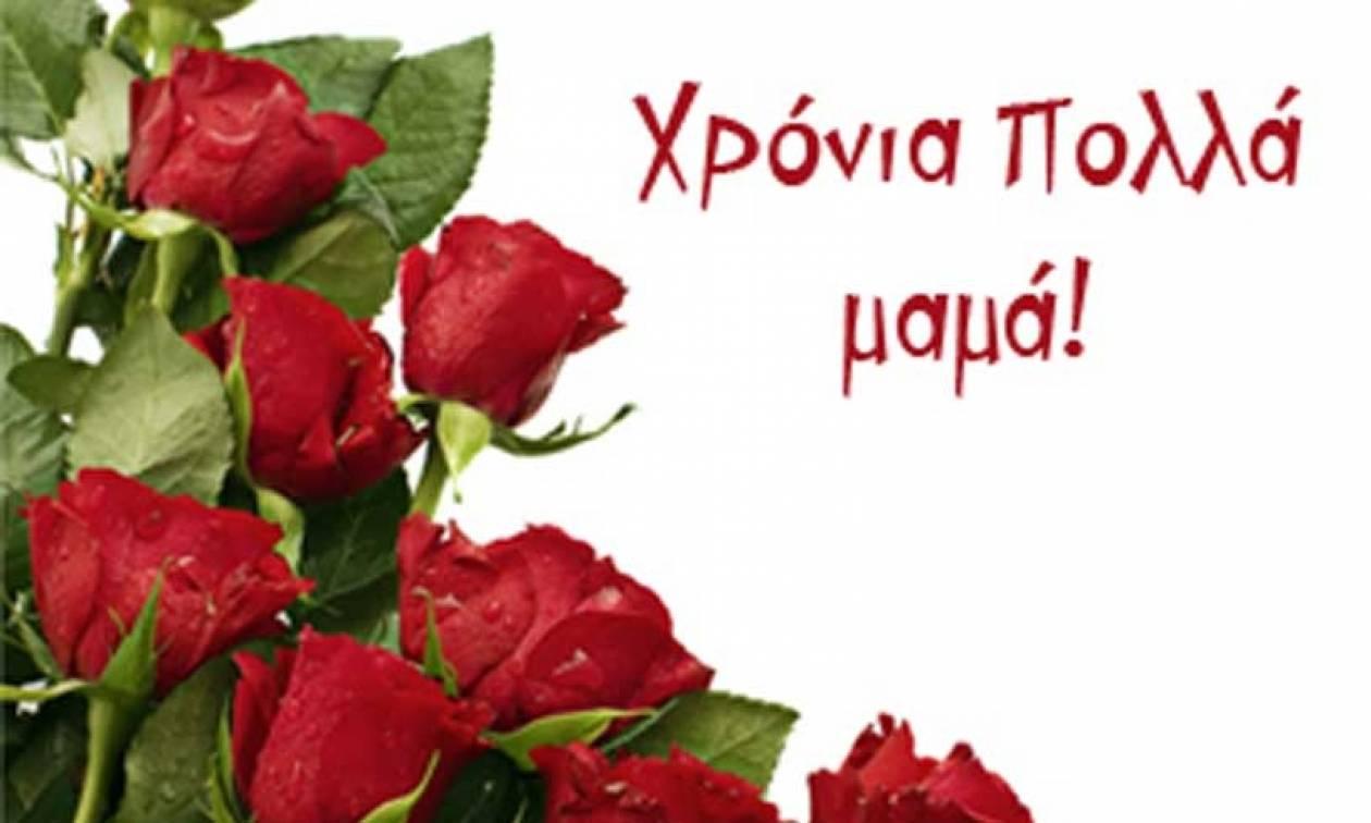 Μάνα, μητέρα, μαμά… Όπως και να την λέτε… Χρόνια πολλά!