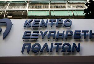 """Με """"ενοικιαζόμενους"""" εργαζόμενους...Ιδιωτικοποιεί ΚΕΠ η κυβέρνηση Μητσοτάκη"""