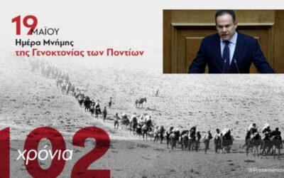 """Νίκος Μανωλάκος για Γενοκτονία Ποντίων: """"Ας μη φορτωθεί η διεθνής κοινότητα μια νέα γενοκτονία"""""""