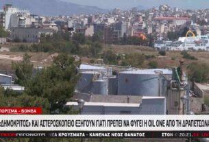 Δήμος Κερατσινίου-Δραπετσώνας: Συμβολικός αποκλεισμός εγκαταστάσεων Οil One στις 5 Ιούνη