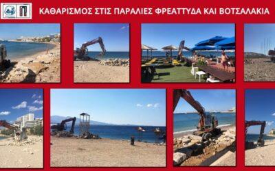 Πειραιάς: Εργασίες καθαρισμού στις παραλίες Βοτσαλάκια και Φρεαττύδα