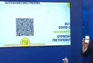 Πράσινο πιστοποιητικό COVID: Αυτό είναι το ψηφιακό πιστοποιητικό – Πώς θα λειτουργεί (βίντεο)