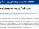 Self-tests: Απλοποιείται η δήλωση στο self-testing.gov.gr – Τι αλλάζει, οδηγίες