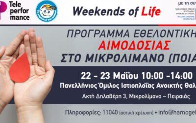 « Χαμόγελο του Παιδιού»: Εθελοντική Αιμοδοσία στο Μικρολίμανο το Σαββατοκύριακο 22 & 23 Μαΐου 2021