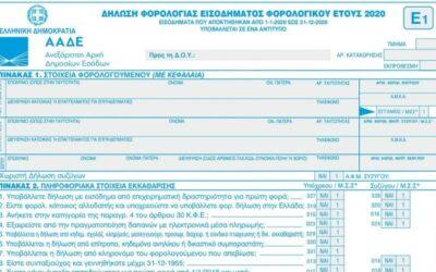 Το νέο έντυπο Ε1 για τη Φορολογική δήλωση 2021. Πώς να το συμπληρώσετε