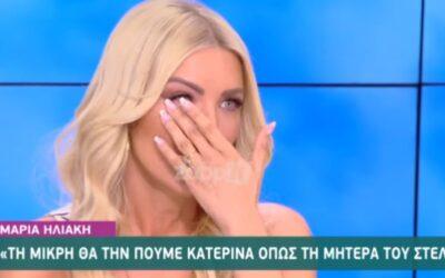 Κατερίνα Καινούριου: Γιατί ξέσπασε σε κλάματα για την Μαρία Ηλιάκη – Τι αποκάλυψε