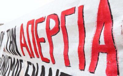 Εργασιακό Νομοσχέδιο: Πανελλαδική απεργία στις 10 Ιουνίου