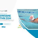 Ημέρες Θάλασσας 2021: Για 2η χρονιά η σκυταλοδρομία αγάπης «Κολυμπάμε για τη ζωή»