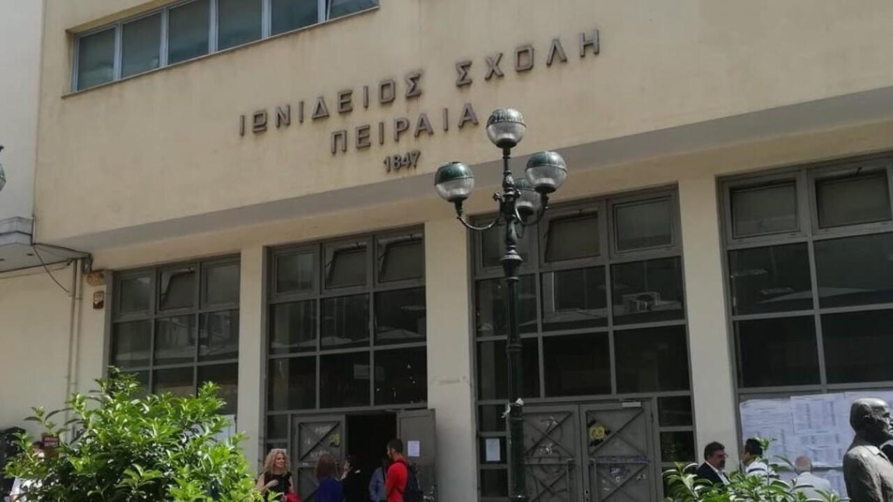 Δικηγορικός σύλλογος Πειραιά: Ανακοίνωση για την Ιωνίδειο Σχολή