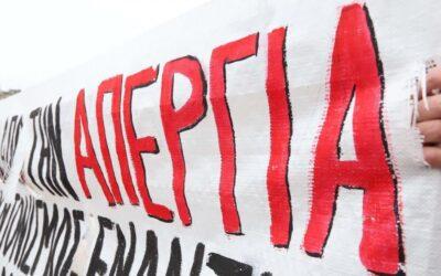 10 Ιουνίου: Πανελλαδική απεργία για το εργασιακό νομοσχέδιο - Πώς θα κινηθούν τα ΜΜΜ
