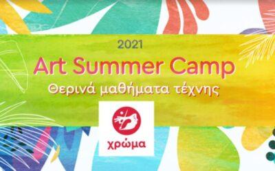 ΧΡΩΜΑ: Art Summer Camp & Επανεκκίνηση από 15/6
