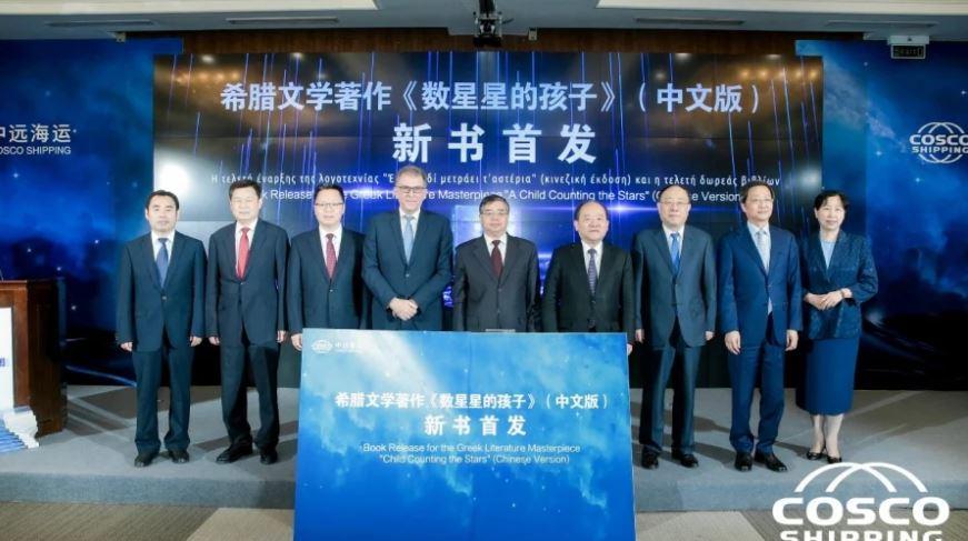 COSCO SHIPPING – Οργανισμός Λιμένος Πειραιώς: Κοινή πρωτοβουλία για την έκδοση «Ένα παιδί μετράει τ άστρα» στα Κινέζικα