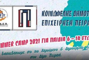 Δήμος Πειραιά: Summer Camp 2021 για τα παιδιά της πόλης από την ΚΟΔΕΠ