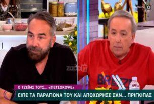 Πλακώθηκαν..on air Μικρούτσικος και Γκουντάρας (video)