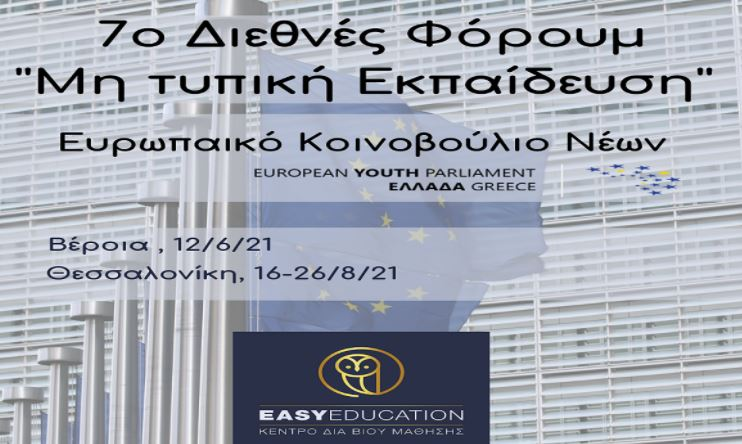 Ευρωπαϊκό Κοινοβούλιο Νέων – Easy Education 7ο διεθνές φόρουμ «Μη Τυπική Εκπαίδευση»