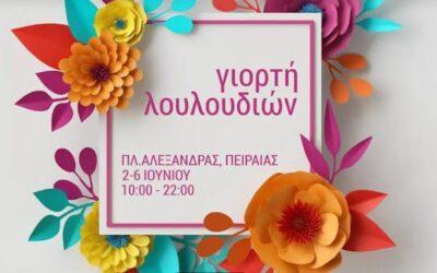 """""""Ημέρες Θάλασσας 2021"""": """"Γιορτή Λουλουδιών"""" στην πλατεία Αλεξάνδρας"""