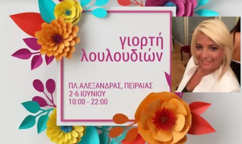 """""""Γιορτή Λουλουδιών"""": Η υπεύθυνη Αντιδήμαρχος Πρασίνου κ. Αντωνία Καρακατσάνη"""