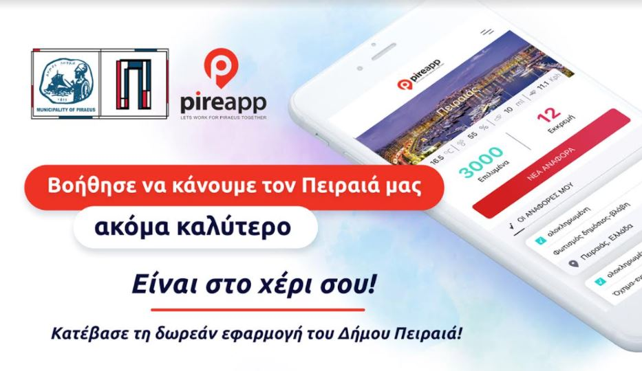 Μεγάλη ανταπόκριση των Πειραιωτών στην εφαρμογή «PIREAPP» για την επίλυση προβλημάτων στην πόλη