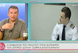 Δολοφονία Καρολάιν: Όταν ο Μπάμπης Αναγνωστόπουλος εμφανίστηκε στην εκπομπή του Σπύρου Σούλη