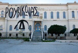 Ρουβίκωνας: Παρέμβαση στο Χατζηκυριάκειο Ίδρυμα Προστασίας Θηλέων στον Πειραιά (video)